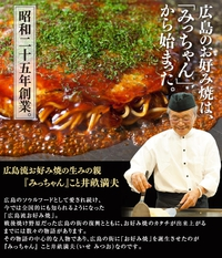 広島お好み焼きの名店「みっちゃん」