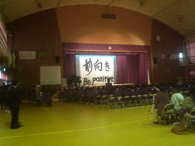 熊野中文化祭 前向き Be positive