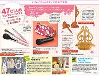 47クラブ 広島県