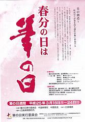 筆の街(熊野町)散策 筆の日 特別企画