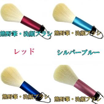 熊野筆・洗顔ブラシ中
