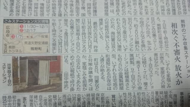 熊野ごみステーションの相次ぐ不審火