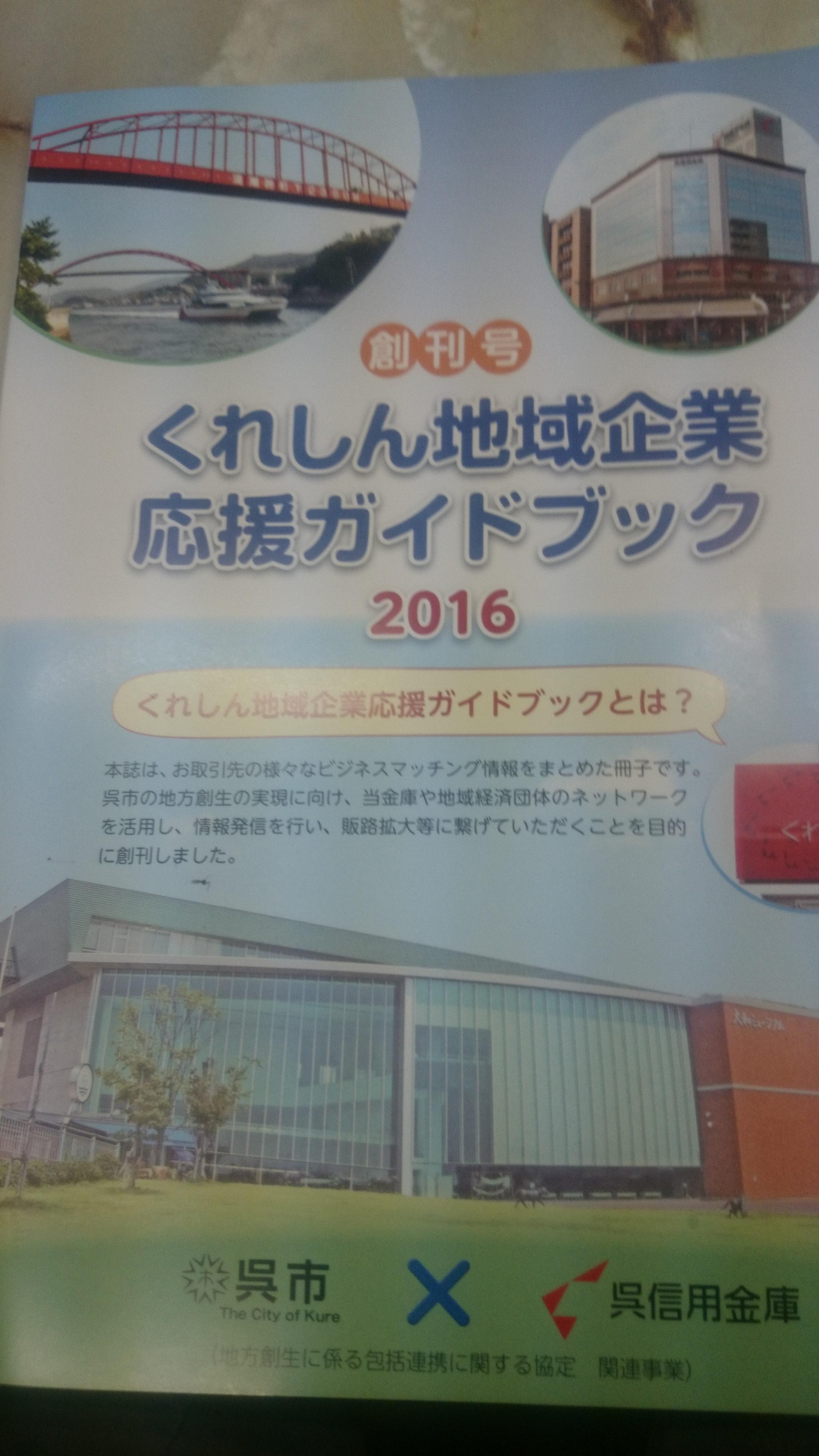 くれしん地域企業ガイドブック