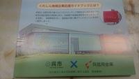 広島県呉市 地方創生ガイドブック