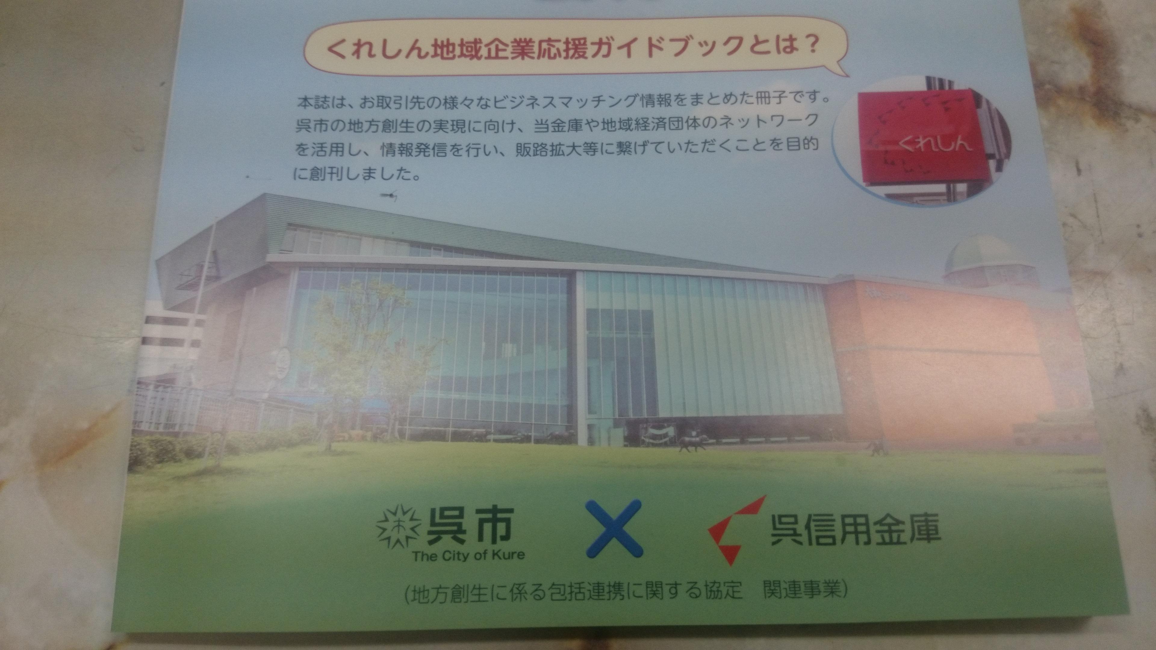 くれしん地域企業 応援ガイドブック<創刊号>2016