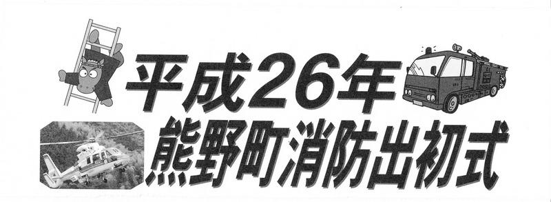 H26 熊野町消防出初式