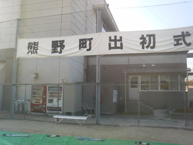 平成25年 熊野町消防団出初式