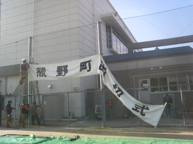 2014 熊野町消防 出初式の準備