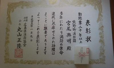 熊野町消防団 勤続20年以上の優良消防団員表彰