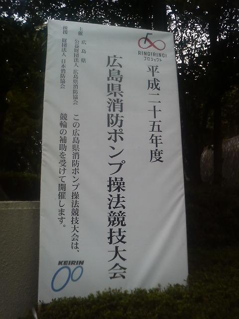 平成25年度広島県消防ポンプ操法大会