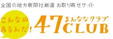 47CLUB(よんななクラブ)