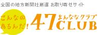 中国新聞 47CLUB 広島スイーツ特集