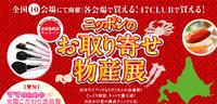 日本物産展・名古屋ドーム 熊野化粧筆<愛知テレビで紹介>