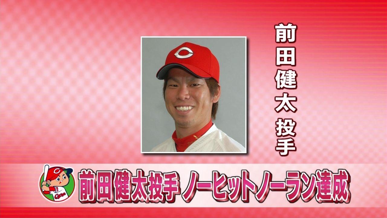 広島カープ 前田(健)投手 おめでとう!!ノーヒットノーラン