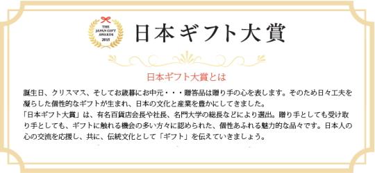 日本ギフト大賞 選考委員会