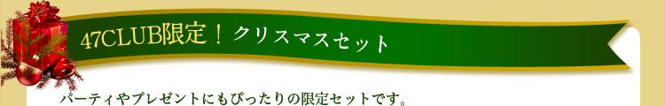47クラブ限定 クリスマスプレゼント 熊野化粧筆