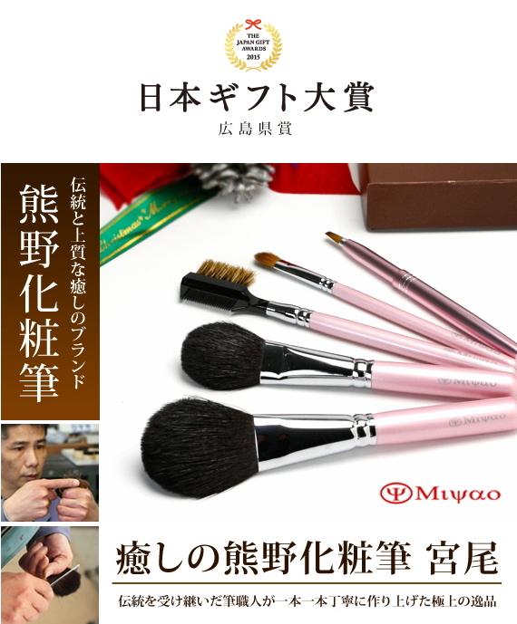 日本ギフト大賞・広島賞 熊野筆