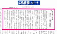 広島経済レポート 日本ギフト大賞・広島賞 熊野筆