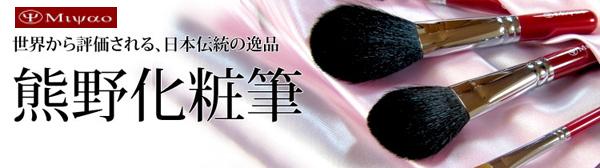 熊野筆 宮尾