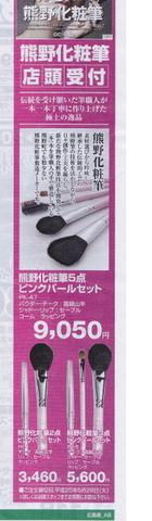 広島 熊野化粧筆