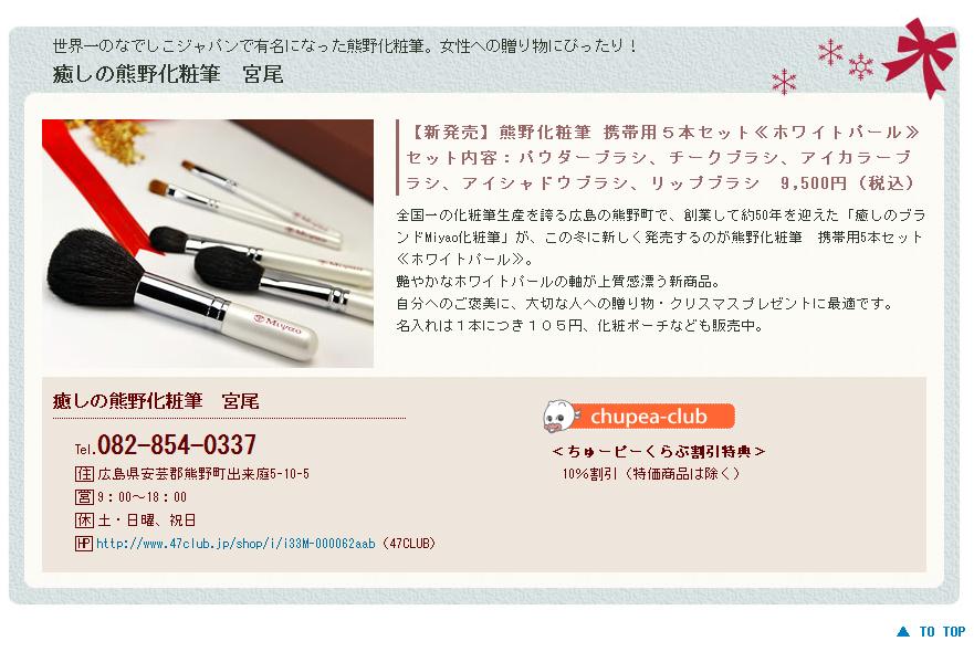 熊野化粧筆 携帯用 5本セット 新色ホワイトパール NO.8<クリスマスプレゼント