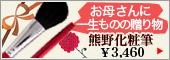 母の日のプレゼントに!広島熊野化粧筆
