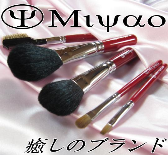熊野化粧筆 47CLUBオリジナル 携帯用メイクブラシ5本セット