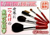 熊野化粧筆 携帯用メイクブラシ5本セット(47CLUBオリジナル)