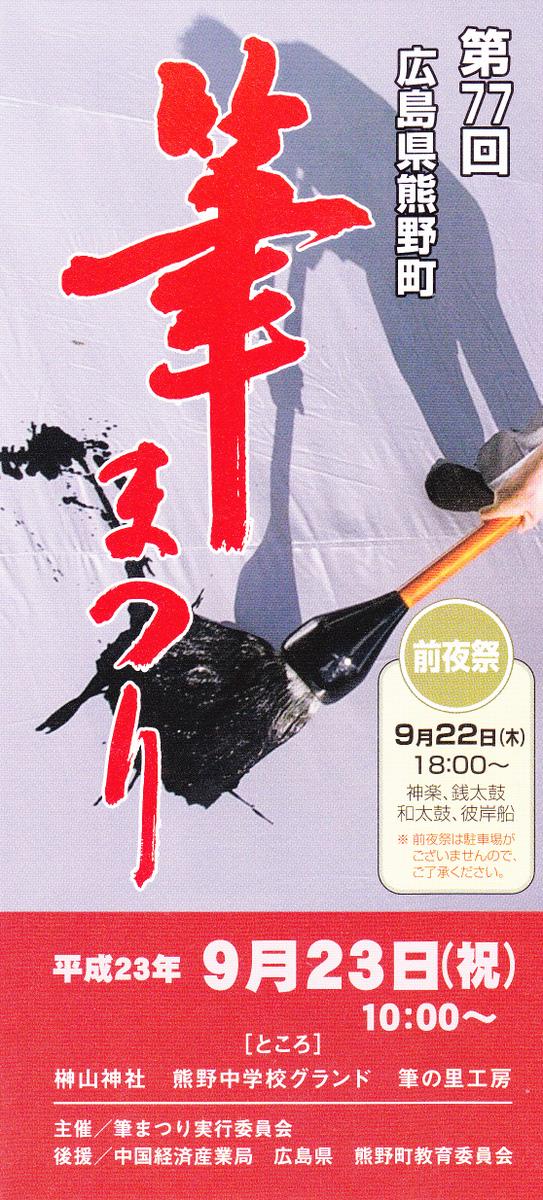 第77回 広島県熊野町 筆まつり