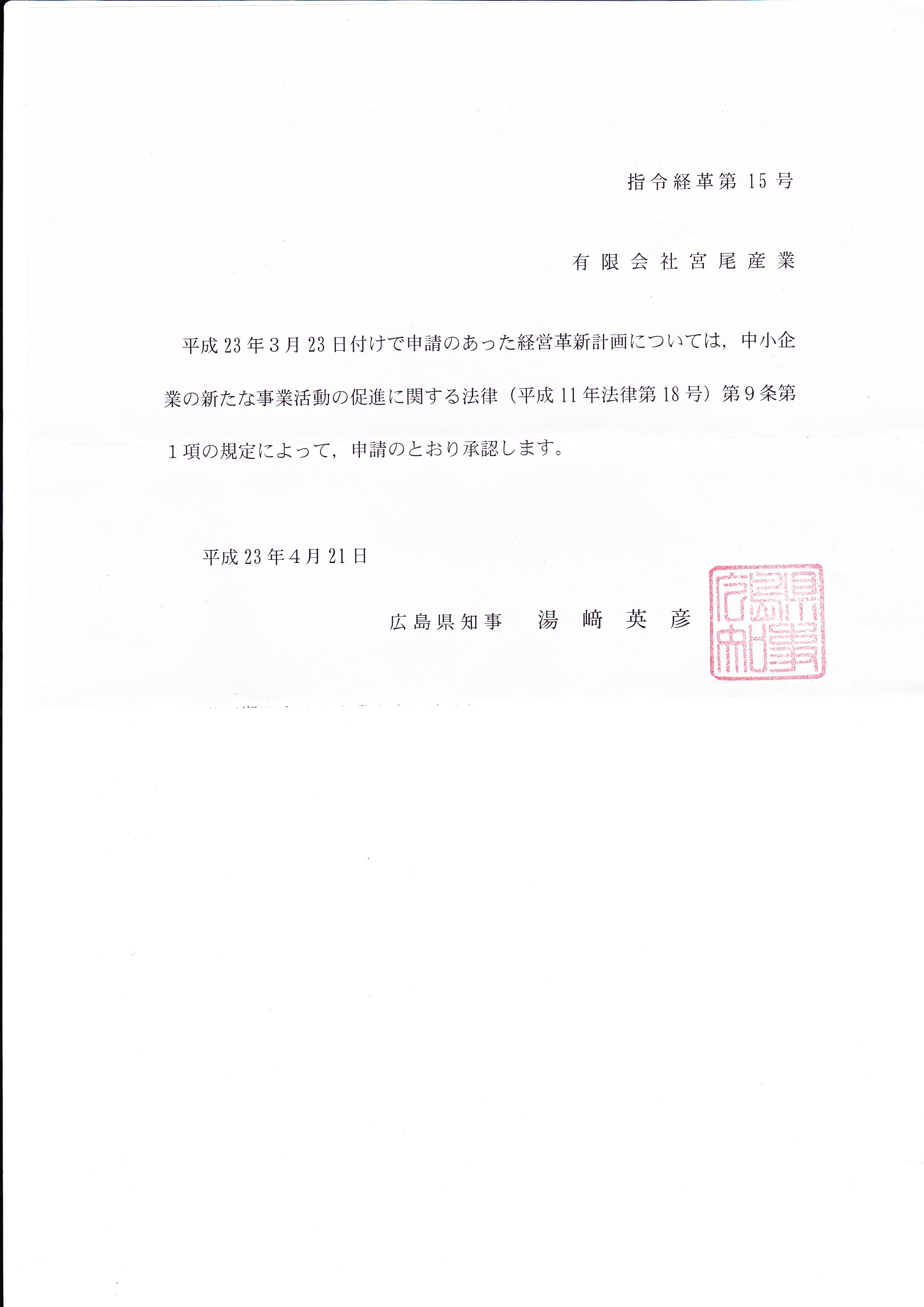 経営革新計画認定(広島県庁・経営革新課)