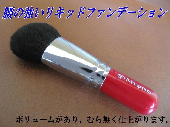 リキッドファンデーションブラシBIG高級山羊/熊野化粧筆 <br />