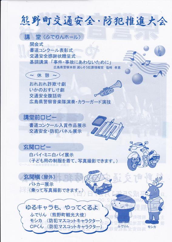 熊野町交通安全・防犯推進大会