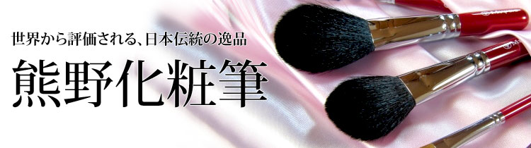 癒しの熊野化粧筆