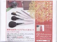 化粧筆おすすめ 中国新聞