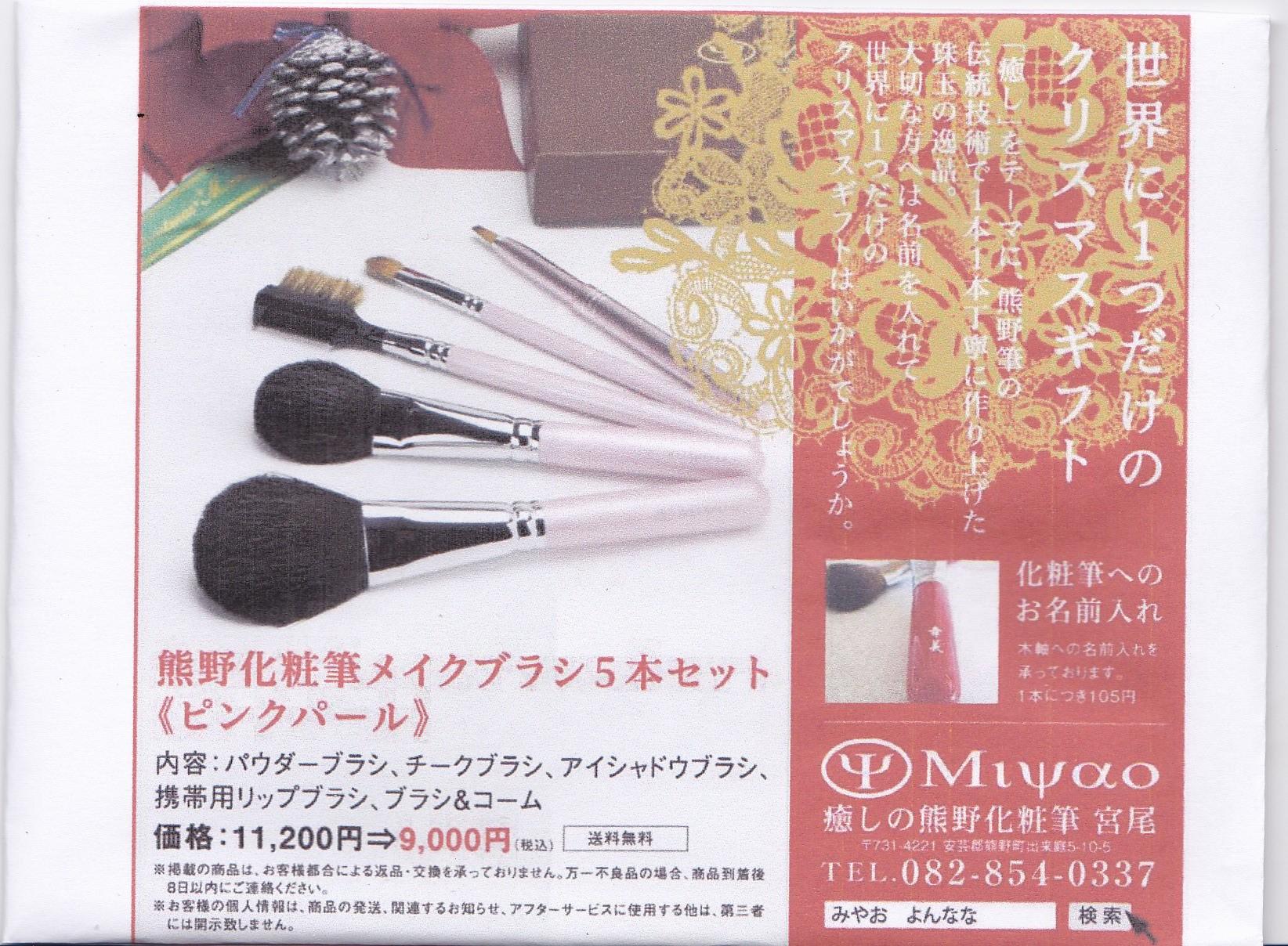 新色ピンクパール熊野化粧筆セット