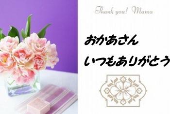 母の日のオリジナルメッセージカード