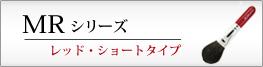 熊野筆MIYAO