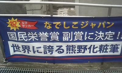 熊野化粧筆 なでしこジャパンに