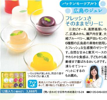 広島の洋菓子店 バッケンモーツアルト