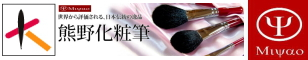 熊野化粧筆 宮尾