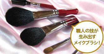 熊野化粧筆 MIYAO
