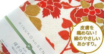 【北海道】絹のあかすり「絹子のせなか」