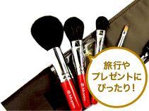 【広島県】メイクブラシ5点セット&携帯用化粧ポーチ熊野化粧筆