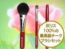 メイクブラシ 灰リス100%チーク 携帯用 3点セット 熊野化粧筆