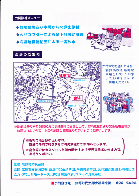熊野町 総合防災訓練