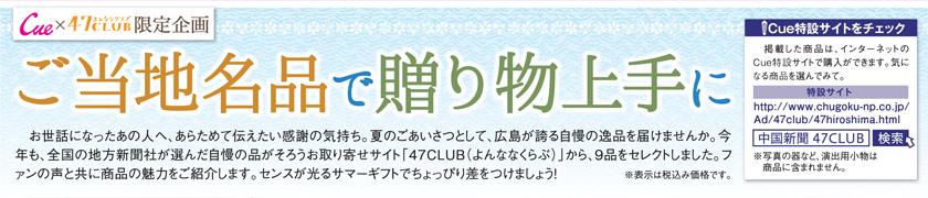中国新聞 47CLUB 2015広島県の夏のギフト