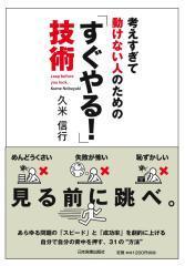 久米信行社長の著書「すぐやる技術」で私も勉強!
