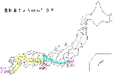 自転車きゃらばん(通称;ちゃりきゃら)2007明日スタート!