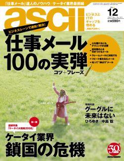 月刊アスキー12月号:久米社長とデザインガーデン山口さん登場