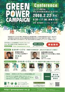 21、22日のグリーンパワーキャンペーン@国際フォーラム